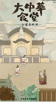 中华大食堂 (4)