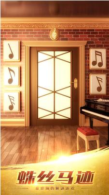 100道神秘的门3