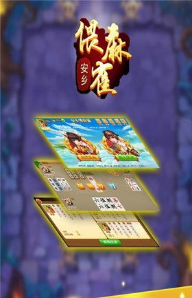 安乡偎麻雀手机版下载