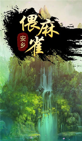 安乡偎麻雀单机版下载