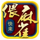 安乡偎麻雀棋牌