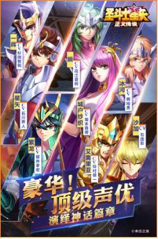 圣斗士星矢:正义传说