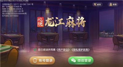 心悦黑龙江麻将苹果版下载