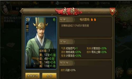 朕的江山官方下载