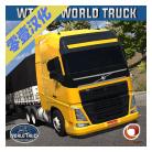 世界卡车驾驶模拟器手游