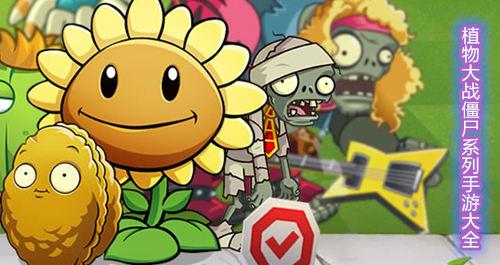 植物大战僵尸系列游戏-植物大战僵尸手游大全
