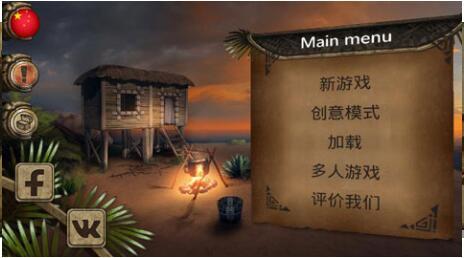荒岛求生进化中文破解版