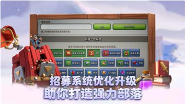 部落冲突无限钻石版下载安装游戏