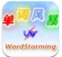 单词风暴app