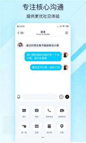 QQ轻聊版APP下载安装