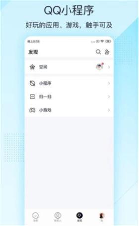 QQ轻聊版安卓下载