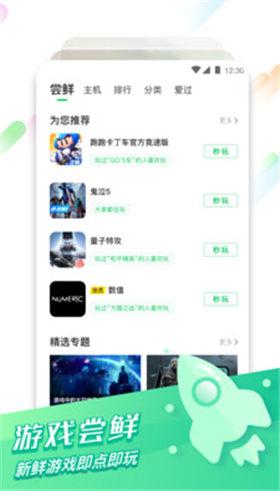 咪咕快游安卓手机版下载