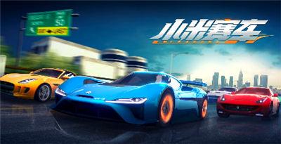 小米赛车游戏下载