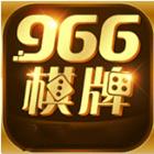 966棋牌APP
