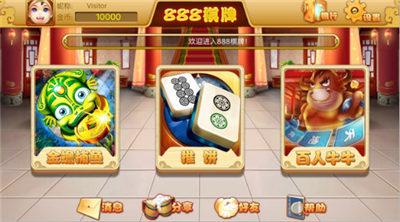 888棋牌游戏平台下载
