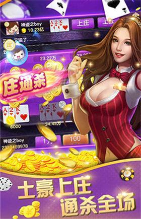 震东济南棋牌游戏