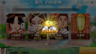震东济南棋牌游戏下载