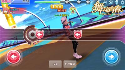 舞动青春游戏下载
