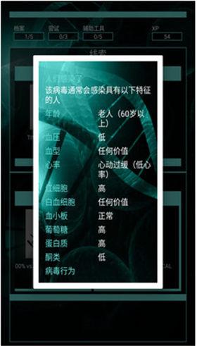 病毒瘟疫下载中文版