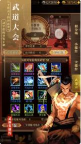 武林英雄传