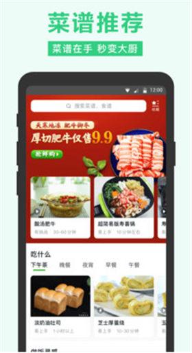 美团买菜手机版下载