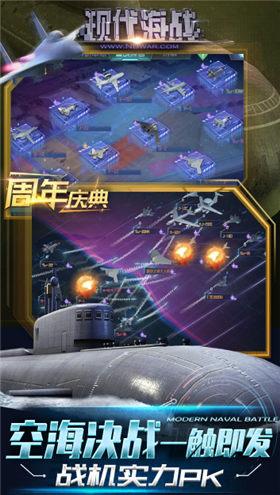 现代海战手机版下载