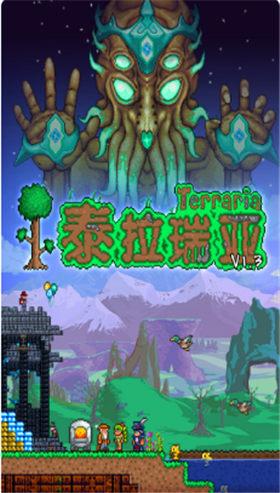 泰拉瑞亚九游版APP下载