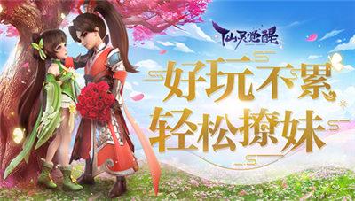 仙灵物语游戏下载