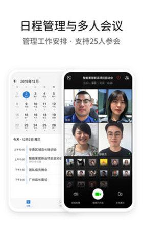 企业微信iOS版下载
