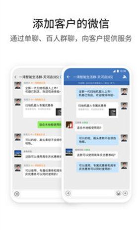 企业微信APP官方下载
