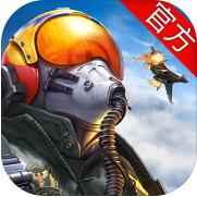 现代空战3D v5.1.0