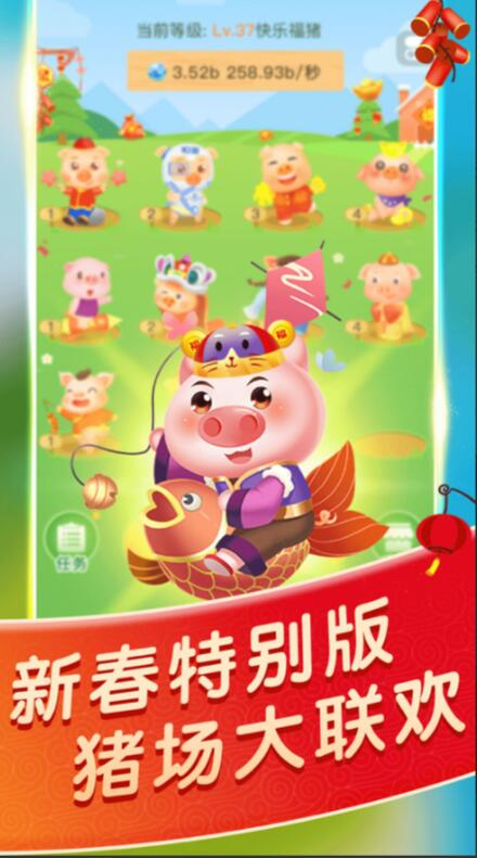 阳光养猪场赚钱下载