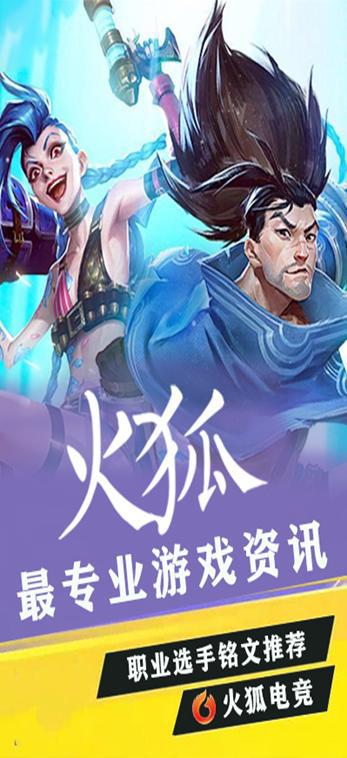 火狐电竞App