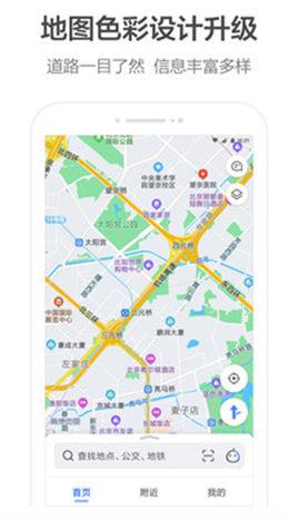 高德地图安卓精简版下载