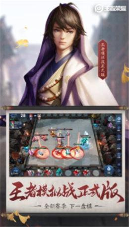 王者荣耀精简版官方版2020