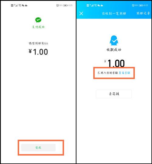 微信零钱转账到QQ免手续费教程