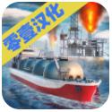 轮船模拟器2020中文版