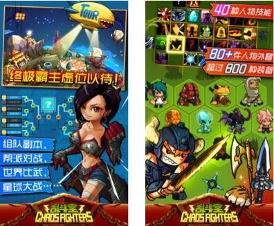 乱斗堂国际版游戏