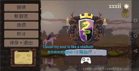 王国新大陆游戏下载