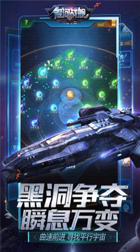 银河战舰贪玩版下载