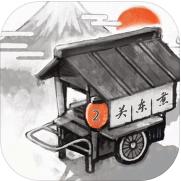 關東煮店人情故事2 v1.0