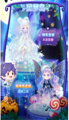 小花仙守护天使游戏下载