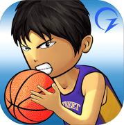 街頭籃球聯盟免費版