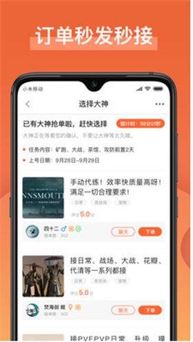 游募app下载
