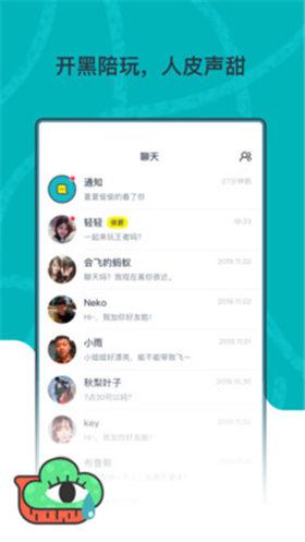氪官ios苹果版下载