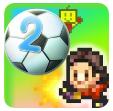 冠軍足球物語2破解版