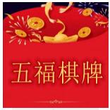 五福棋牌官方版