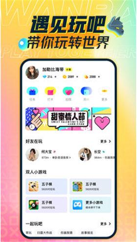 玩吧app下载