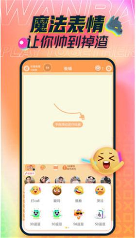 玩吧app下载手机版