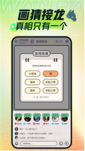 玩吧app下载苹果版